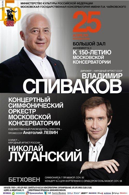 Владимир Спиваков, Николай Луганский