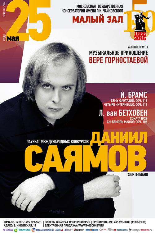 Абонемент № 13. Музыкальное приношение Вере Горностаевой  Даниил Саямов (фортепиано)