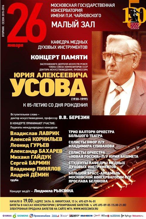Концерт памяти Ю.А. Усова