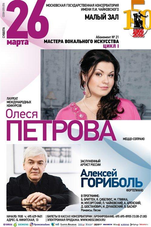 Олеся Петрова, Алексей Гориболь в Малом зале МГК 26 марта 2016