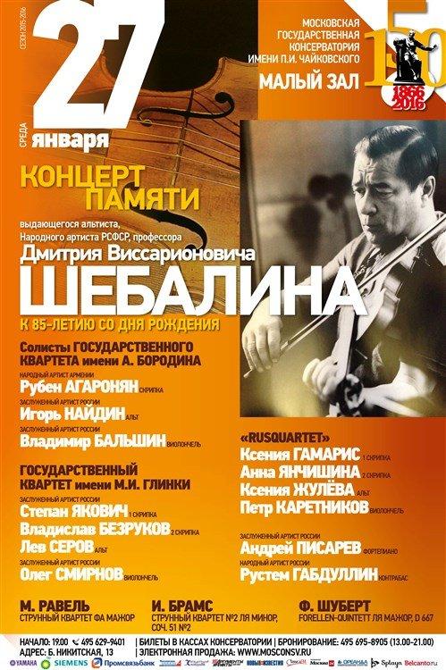 Концерт памяти Дмитрия Виссарионовича Шебалина К 85-летию со дня рождения