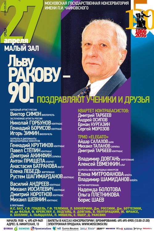 Вечер музыки для контрабаса  К 90-летию Льва Владимировича Ракова