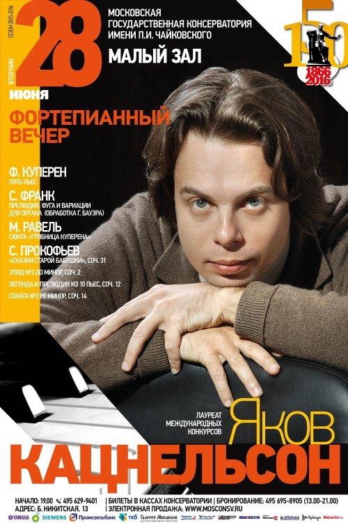 Фортепианный вечер Яков Кацнельсон Малый зал МГК 28 июня 2016