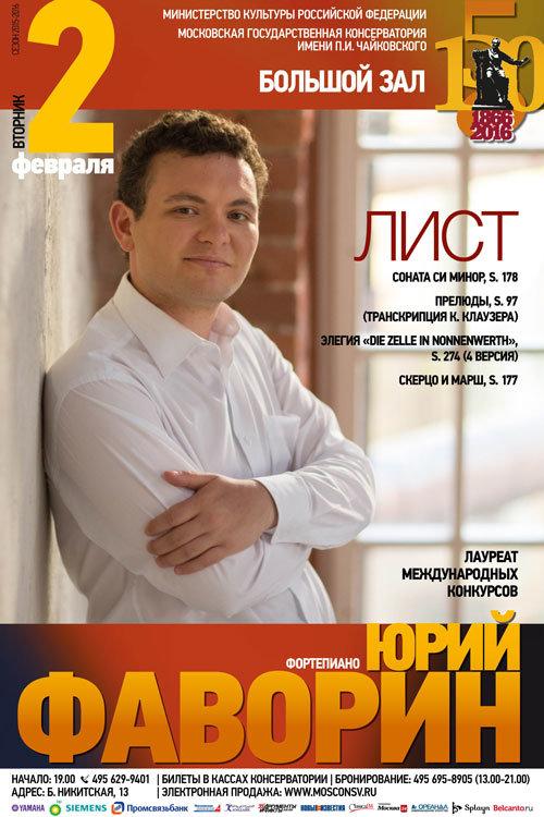 Юрий Фаворин 2 февраля БЗК