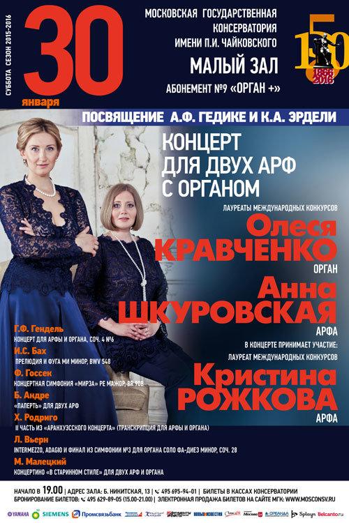 Анна Шкуровская, Олеся Кравченко орган и арфы