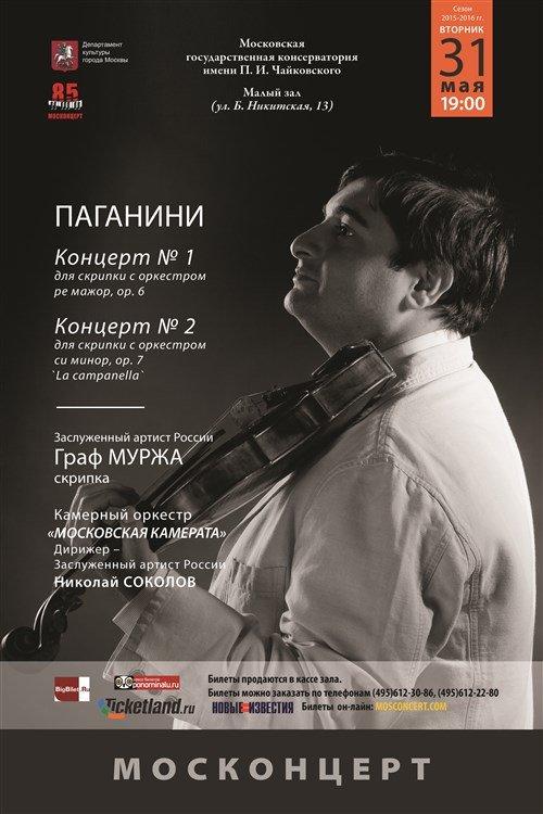 Граф Муржа и Паганини концерты для скрипки с оркестром