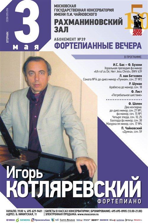 Котляревский фортепианные вечера
