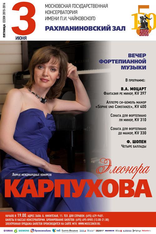 Вечер фортепианной музыки  Элеонора Карпухова 3 июня 2016