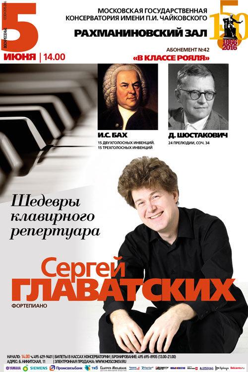 Сергей Главатских выступит 5 июня в Рахманиновском зале