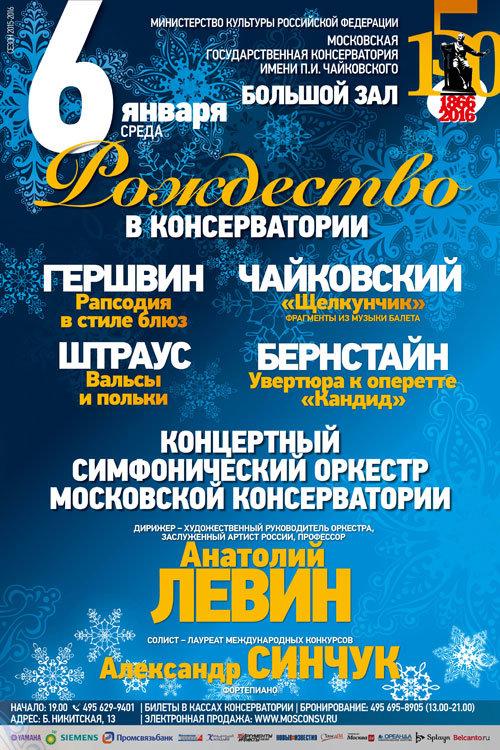 Рождество в Московской консерватории 6 января 2016