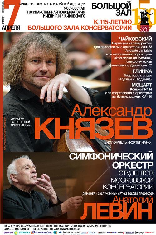 Александр Князев выступит как пианист 7 апреля в БЗК