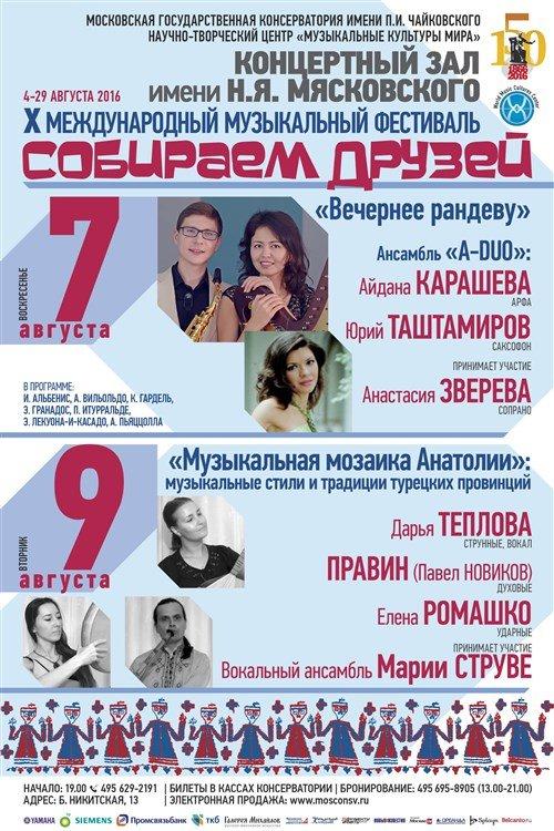 X международный музыкальный фестиваль «Собираем друзей»  «Вечернее рандеву»  Инструментальный ансамбль «A-Duo»