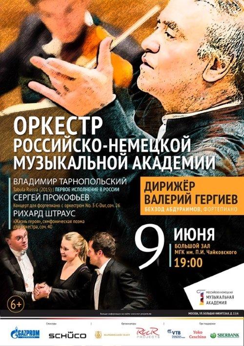 Концерт, посвящённый году молодёжных обменов России и Германии  Оркестр Российско-Немецкой музыкальной академии  Дирижер —  Валерий Гергиев