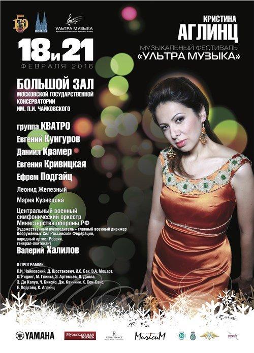Ультра музыка фестиваль Кристины Аглинц
