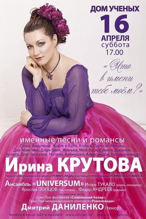 Ирина Крутова, Что в имени тебе моем?