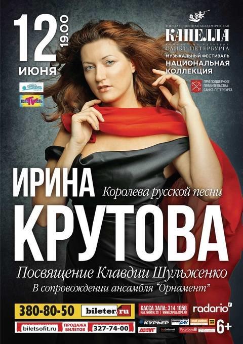 Международный фестиваль «Национальная коллекция» Ирина Крутова с программой «Посвящение Клавдии Шульженко»
