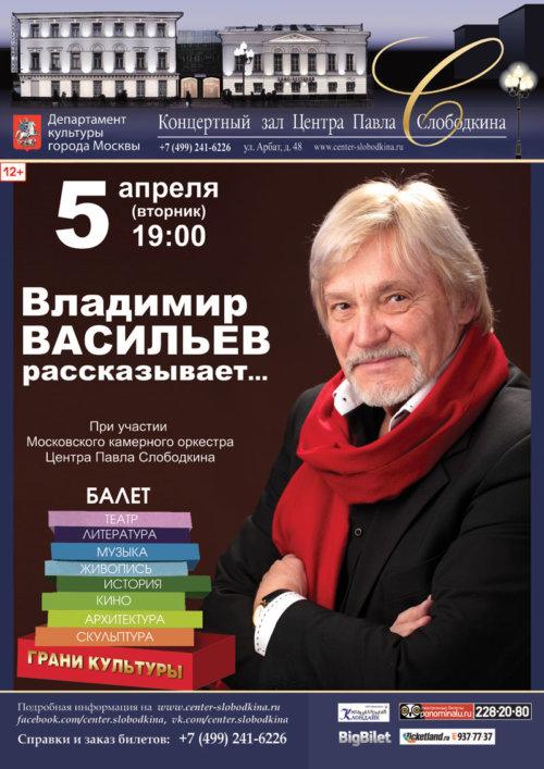 Владимир Васильев рассказывает