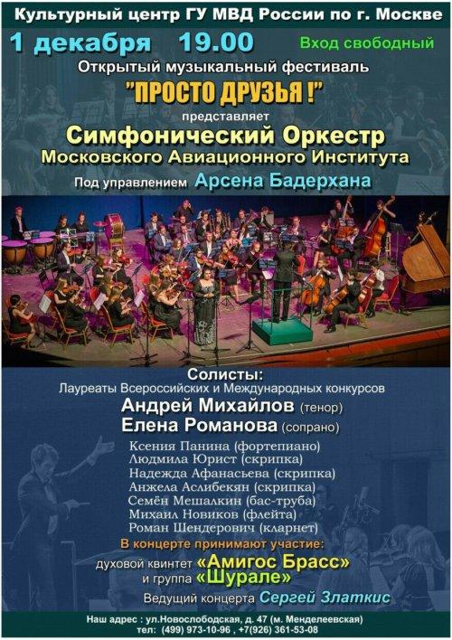 Симфонический оркестр МАИ