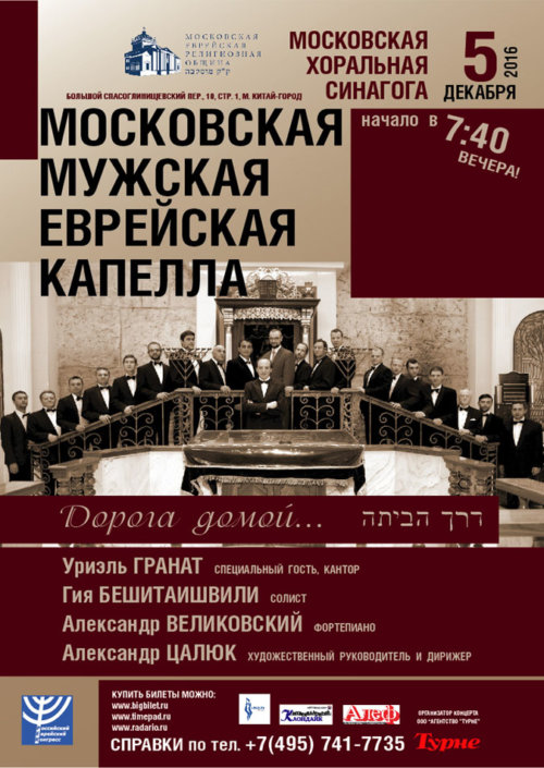 Московская мужская еврейская капелла
