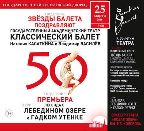 50-летие Государственного академического Театра классического балета