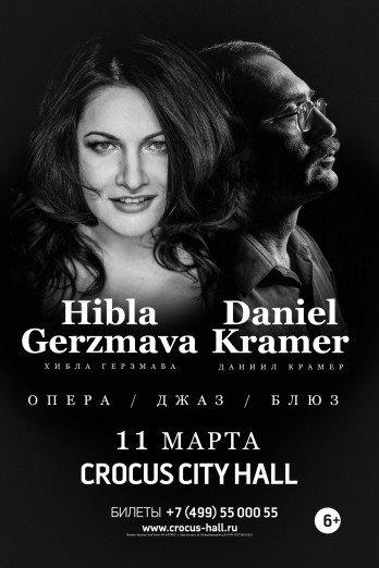 11 марта Хибла Герзмава и Даниил Крамер