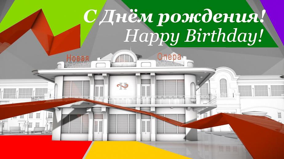 «ПЕРВАЯ ЧЕТВЕРТЬ (ВЕКА)» Гала-концерт к 25-летию театра Новая Опера