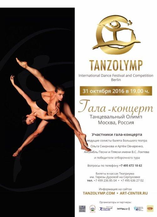 Танцевальный Олимп в Москве