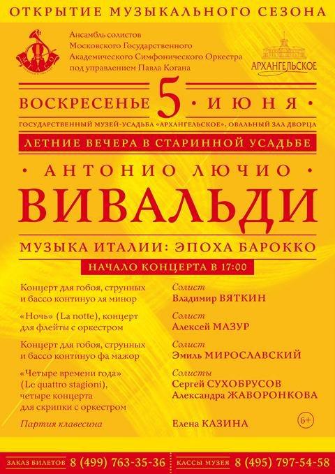 Летние вечера в старинной усадьбе Государственный музей-усадьба «Архангельское»
