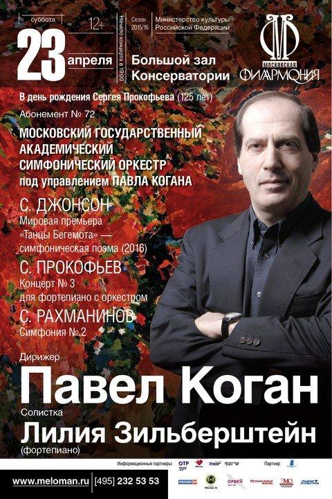 В день рождения Сергея Прокофьева МГАСО и Павел Коган