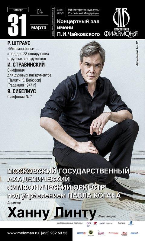 Концерт Памяти Эри Класа с МГАСО и Ханну Линту