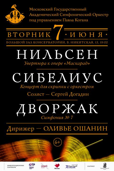 """Концерт 07.06.2016 """"Классика в оттенках лета"""""""