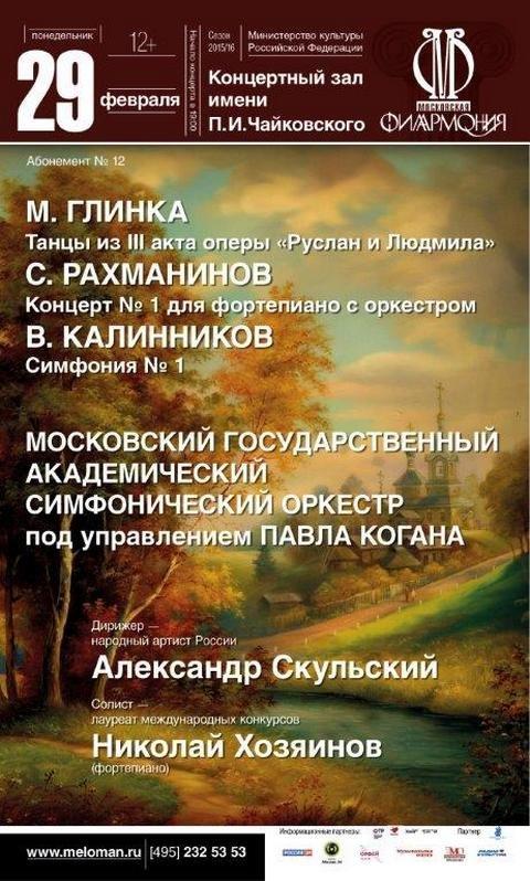 29 февраля МГАСО Павел Коган Николай Хозяинов
