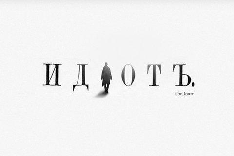 Премьера оперы «Идиот» по мотивам романа Ф.М. Достоевского пройдет в Концертном зале Мариинского театра