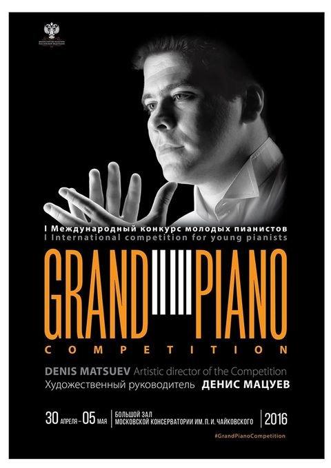 I Международный конкурс молодых пианистов Grand Piano Competition