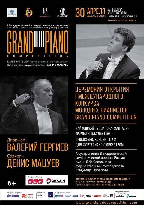 I Международного конкурса молодых пианистов Grand Piano Competition