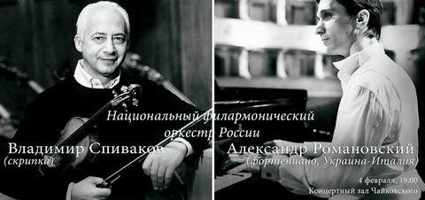 Владимир Спиваков, Александр Романовский КЗЧ 4 февраля 2016