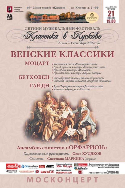 """Фестиваль """"Классика в Кусково-2016"""". ВЕНСКИЕ КЛАССИКИ Орфарион"""