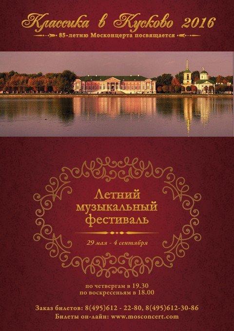 Летний фестиваль Классика в Кусково