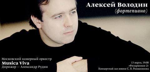 Алексей Володин Музика Вива