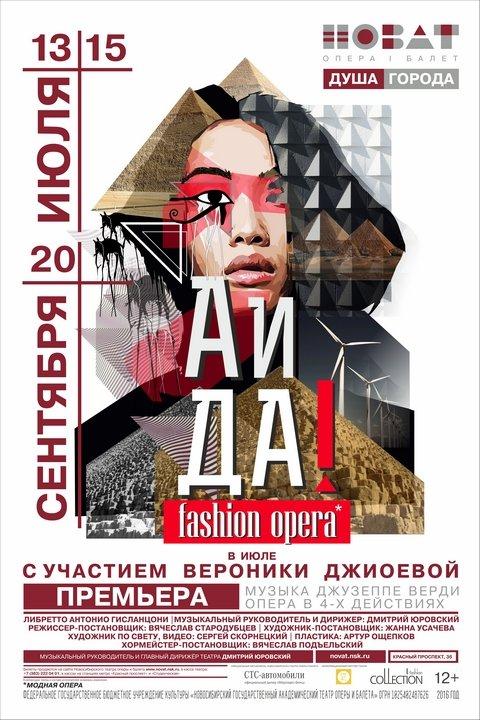 на сцене Новосибирского театра оперы и балета (НОВАТ) станет премьера оперы «Аида» Джузеппе Верди