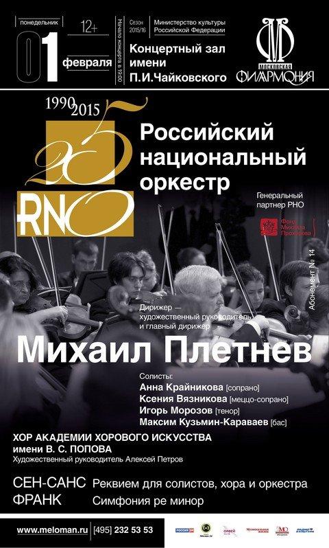 1 февраля концерт в КЗЧ РНО Плетнев