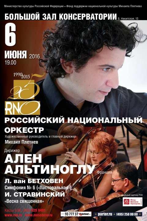 Абонемент № 7. Российский национальный оркестр  Дирижер Ален Альтиноглу (Франция)