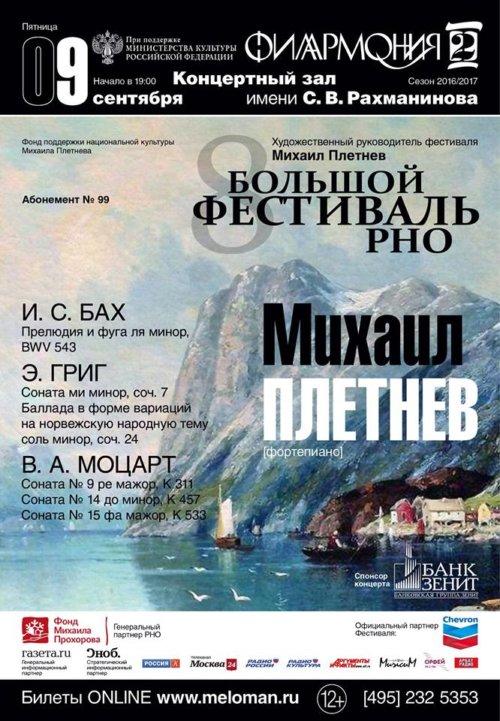 Сольный концерт Михаила Плетнёва на Большом фестивале РНО