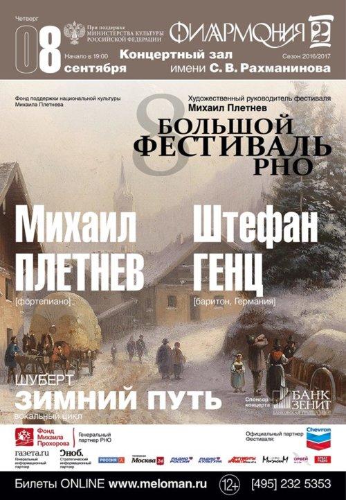 VIII Большой фестиваль РНО. Открытие. Михаил Плетнев, Штефан Генц