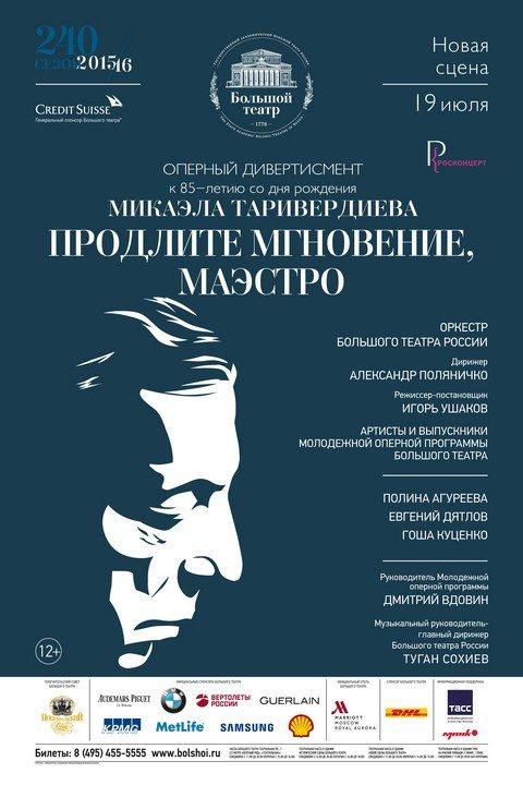 85-летие со дня рождения Микаэла Таривердиева отметят в Большом театре