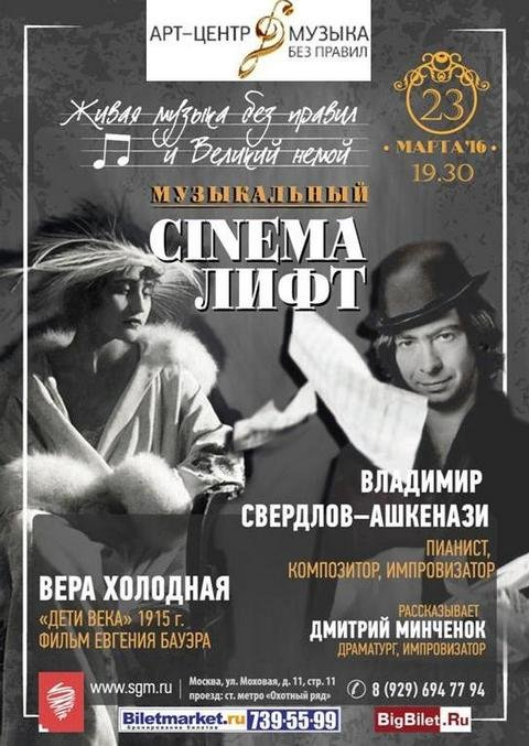 «Дети века» с Верой Холодной под импровизацию Владимира Свердлова-Ашкенази