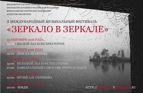II Международный музыкальный фестиваль «Зеркало в зеркале»