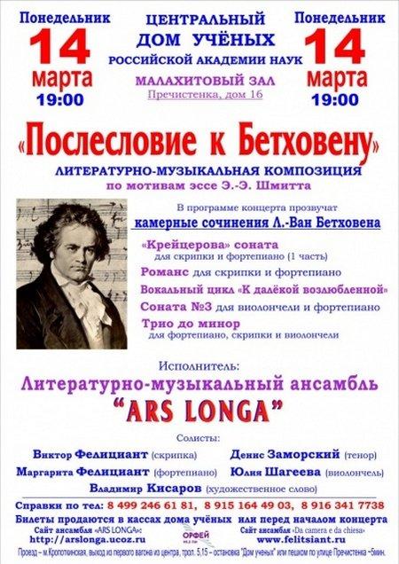 «Послесловие к Бетховену»  Ars Longa