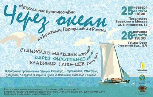 музыкальный проект «Через океан» Дарья Филиппенко альт 25 и 26 августа 2016