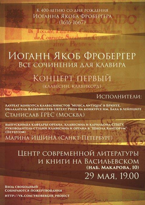 В Санкт-Петербурге отметят 400-летие Иоганна Якоба Фробергера исполнением всех его сочинений